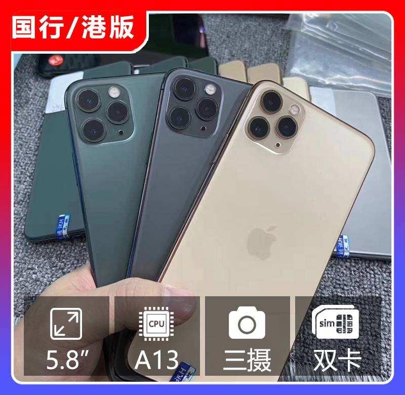二手 苹果/iPhone 11 Pro 国行/港版 全网通4G 双卡双待 精选原装二手手机报价批发