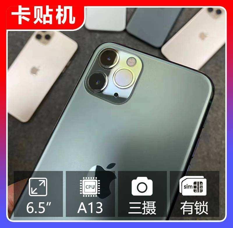 二手 苹果/iPhone 11 Pro Max 黒解 全网通4G 有锁机 原装二手手机 卡贴机报价批发