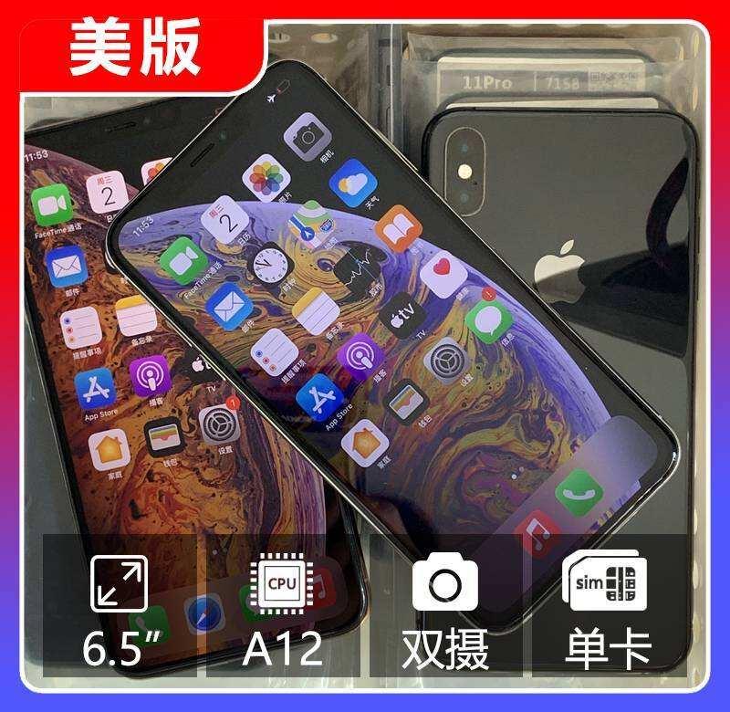 二手 苹果/iPhone XS Max 原生无锁 全网通4G 精选原装 64G/256G512G 二手手机报价批发