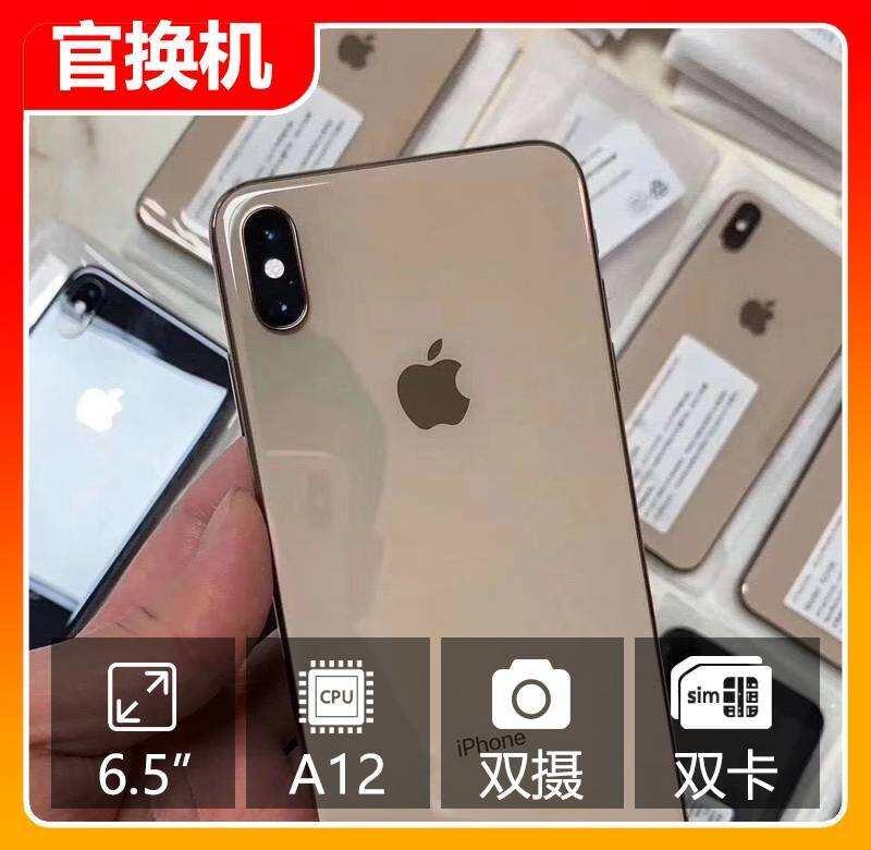 官换新机 苹果/iPhone XS Max 国行 全网通4G 双卡双待 高保未激活 手机报价