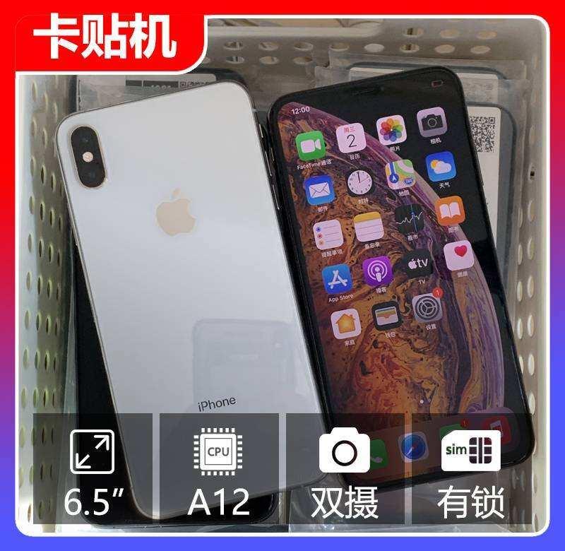 二手 苹果/iPhone XS Max 黒解 卡贴机有锁机 精选原装 64G/256G/512G 二手手机报价批发
