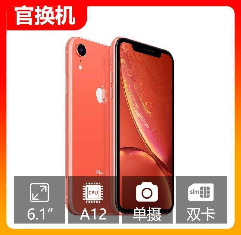 官换机 苹果/iPhone XR 国行未激活 全网通4G 双卡双待 二手手机报价