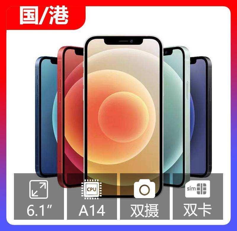 二手 苹果/iPhone 12 原生无锁 全网通5G 精选原装正品 二手手机报价批发