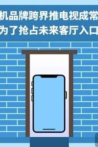 手机品牌跨界推电视成常态 为了抢占未来客厅入口