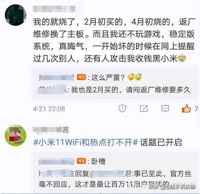 小米11被骂惨 雷军微博被米粉轰炸 小米高端梦碎成大趋向?-3.jpg