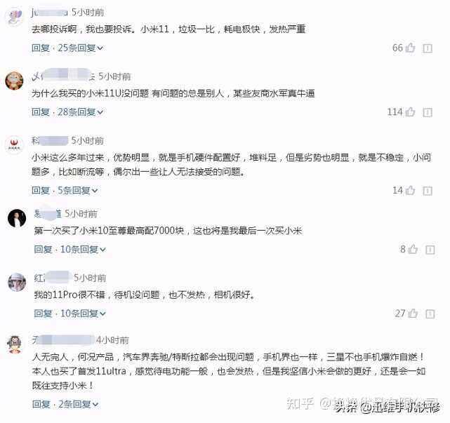 小米11被骂惨 雷军微博被米粉轰炸 小米高端梦碎成大趋向?-4.jpg